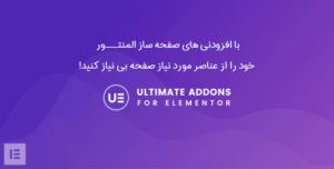 Ultimate Addons for Elementor 1.29.1 Download WordPress Plugin for Free + (Update)
