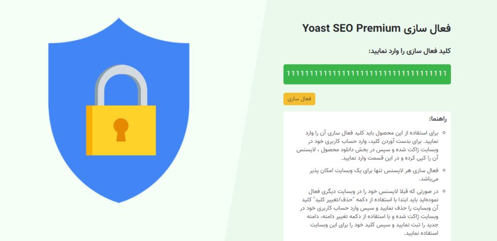 activation yoast seo premium